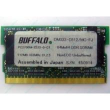 BUFFALO DM333-D512/MC-FJ 512MB DDR microDIMM 172pin (Красково)